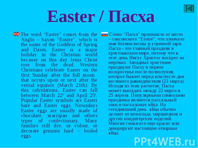 """Тhe word """"Easter"""" comes from the Anglo – Saxon """"Eostre"""", which is the name of the Goddess of Spring and Dawn. Easter is a major holiday in the Christian world because on this day Jesus Christ rose from the dead. Western Christians celebrate Easter o…"""