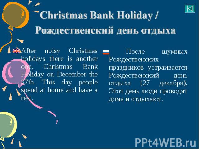 After noisy Christmas holidays there is another one, Christmas Bank Holiday on December the 27th. This day people spend at home and have a rest. After noisy Christmas holidays there is another one, Christmas Bank Holiday on December the 27th. This d…