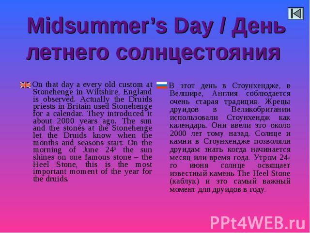 В этот день в Стоунхендже, в Велшире, Англия соблюдается очень старая традиция. Жрецы друидов в Великобритании использовали Стоунхендж как календарь. Они ввели это около 2000 лет тому назад. Солнце и камни в Стоунхендже позволяли друидам знать когда…