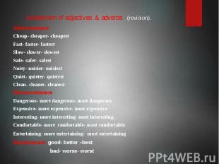 comparison of adjectives & adverbs (revision). односложные Cheap- cheaper- c