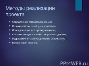 Определение темы исследования; Определение темы исследования; Начало работы по с