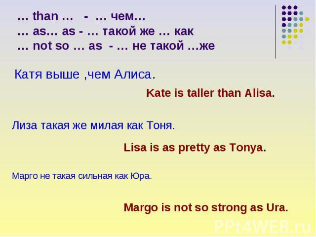 Катя выше ,чем Алиса. Катя выше ,чем Алиса.