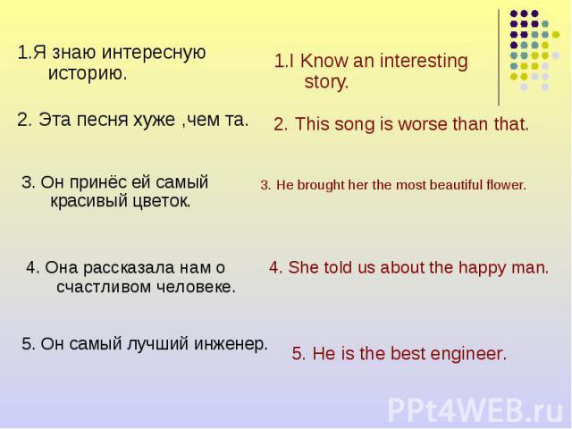1.Я знаю интересную историю. 1.Я знаю интересную историю.