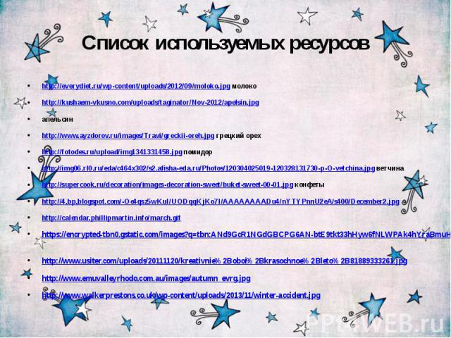 Список используемых ресурсов http://everydiet.ru/wp-content/uploads/2012/09/moloko.jpg молоко http://kushaem-vkusno.com/uploads/taginator/Nov-2012/apelsin.jpg апельсин http://www.ayzdorov.ru/images/Travi/greckii-oreh.jpg грецкий орех http://fotodes.…