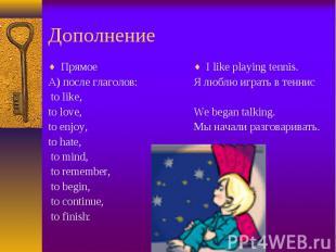 Прямое Прямое А) после глаголов: to like, to love, to enjoy, to hate, to mind, t