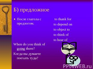 После глагола с предлогом. После глагола с предлогом. When do you think of going