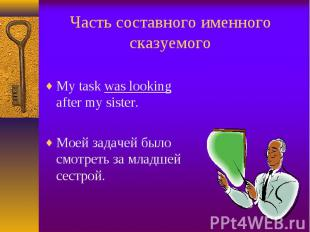 My task was looking after my sister. My task was looking after my sister. Моей з