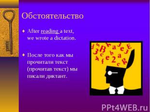 After reading a text, we wrote a dictation. After reading a text, we wrote a dic