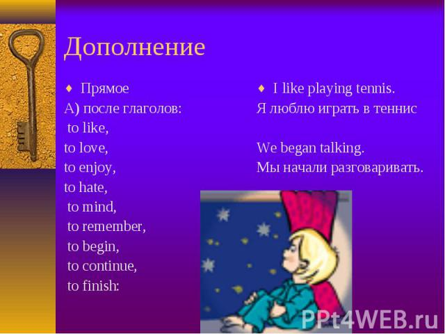 Прямое Прямое А) после глаголов: to like, to love, to enjoy, to hate, to mind, to remember, to begin, to continue, to finish: