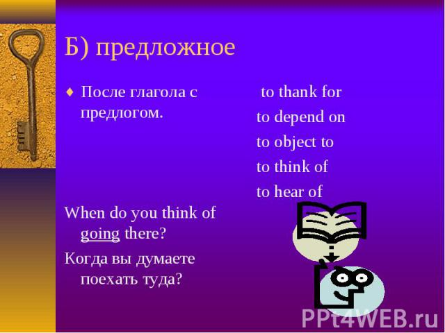 После глагола с предлогом. После глагола с предлогом. When do you think of going there? Когда вы думаете поехать туда?