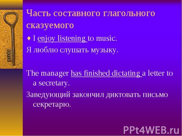 I enjoy listening to music. I enjoy listening to music. Я люблю слушать музыку. The manager has finished dictating a letter to a secretary. Заведующий закончил диктовать письмо секретарю.