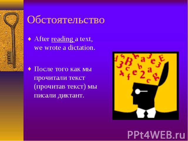After reading a text, we wrote a dictation. After reading a text, we wrote a dictation. После того как мы прочитали текст (прочитав текст) мы писали диктант.