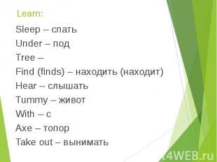 Learn: Sleep – спать Under – под Tree – Find (finds) – находить (находит) Hear –