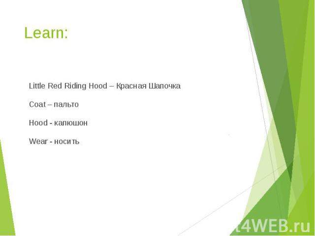 Learn: Little Red Riding Hood – Красная Шапочка Coat – пальто Hood - капюшон Wear - носить