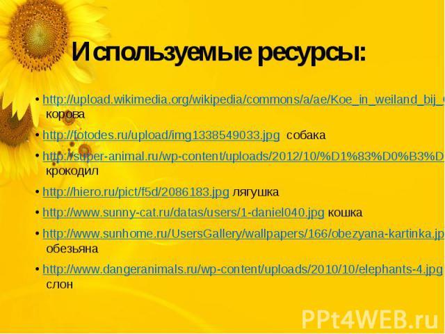Используемые ресурсы: http://upload.wikimedia.org/wikipedia/commons/a/ae/Koe_in_weiland_bij_Gorssel.JPG корова http://fotodes.ru/upload/img1338549033.jpg собака http://super-animal.ru/wp-content/uploads/2012/10/%D1%83%D0%B3%D1%80%D1%8E%D0%BC%D1%8B%D…