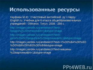 Кауфман М.Ю. Счастливый английский. ру.\ Happy English.ru: Учебник для 6 класса