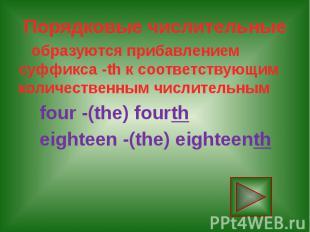 Порядковые числительные образуются прибавлением суффикса -th к соответствующим к