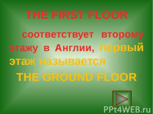 THE FIRST FLOOR соответствует второму этажу в Англии, первый этаж называется THE