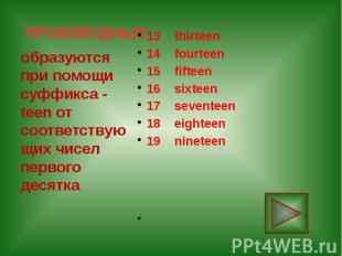 ПРОИЗВОДНЫЕ 13 thirteen 14 fourteen&nb