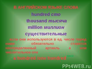 В АНГЛИЙСКОМ ЯЗЫКЕ СЛОВА hundred сто thousand тысяча million миллион существител