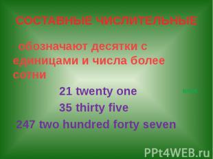 СОСТАВНЫЕ ЧИСЛИТЕЛЬНЫЕ обозначают десятки с единицами и числа более сотни 21 twe