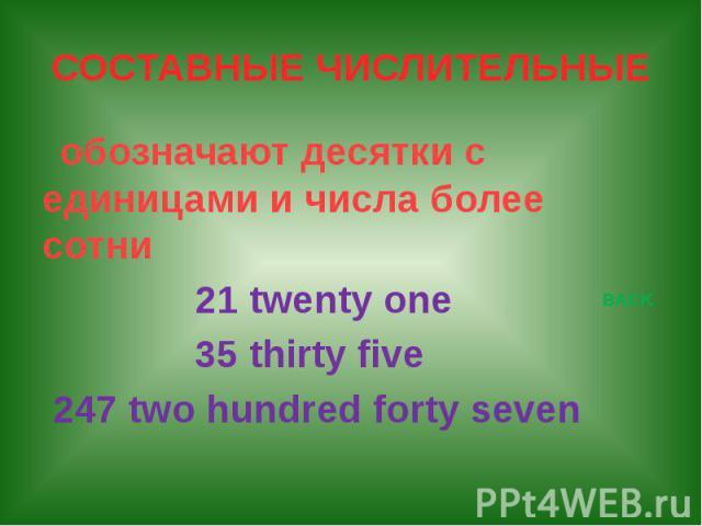СОСТАВНЫЕ ЧИСЛИТЕЛЬНЫЕ обозначают десятки с единицами и числа более сотни 21 twenty one 35 thirty five 247 two hundred forty seven