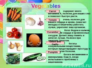 содержит много витамина А, полезна для ваших глаз и помогает быстро расти. содер