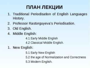 Traditional Periodisation of English Languages History. Traditional Periodisatio