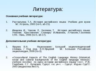 Основная учебная литература: Основная учебная литература: Расторгуева Т.А. Истор