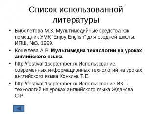 """Биболетова М.З. Мультимедийные средства как помощник УМК """"Enjoy English"""" для сре"""