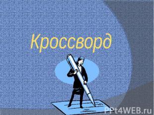 Кроссворд Кроссворд