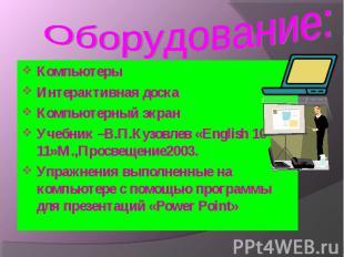 Компьютеры Компьютеры Интерактивная доска Компьютерный экран Учебник –В.П.Кузовл