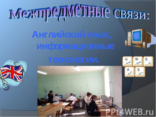 Английский язык, информационные технологии. Английский язык, информационные технологии.