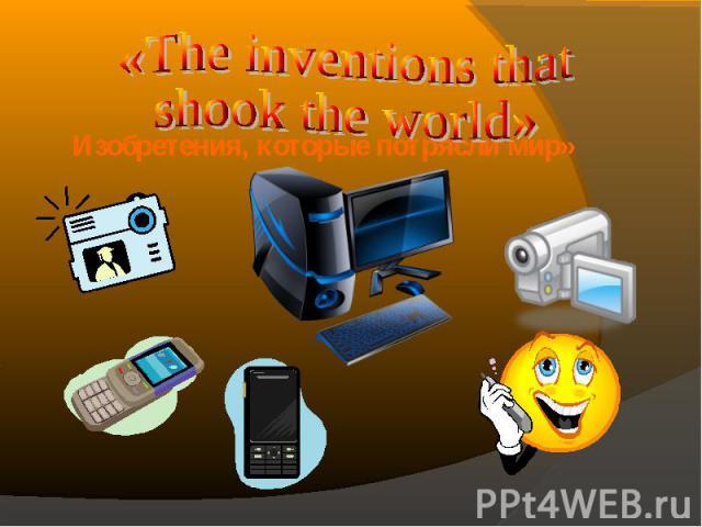 Изобретения, которые потрясли мир» Изобретения, которые потрясли мир»