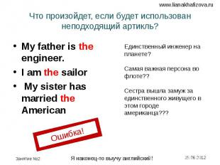 My father is the engineer. My father is the engineer. I am the sailor My sister