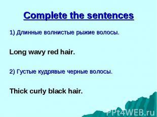 1) Длинные волнистые рыжие волосы. 1) Длинные волнистые рыжие волосы. Long wavy