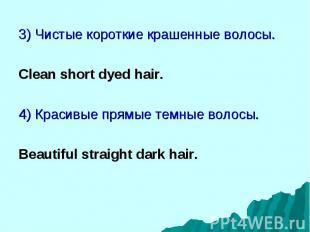 3) Чистые короткие крашенные волосы. 3) Чистые короткие крашенные волосы. Clean