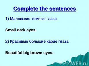 1) Маленькие темные глаза. 1) Маленькие темные глаза. Small dark eyes. 2) Красив