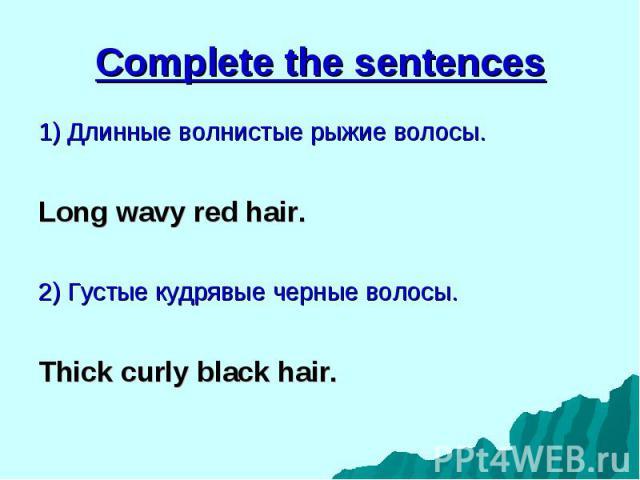 1) Длинные волнистые рыжие волосы. 1) Длинные волнистые рыжие волосы. Long wavy red hair. 2) Густые кудрявые черные волосы. Thick curly black hair.