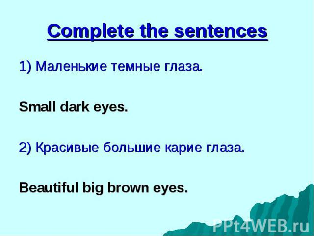 1) Маленькие темные глаза. 1) Маленькие темные глаза. Small dark eyes. 2) Красивые большие карие глаза. Beautiful big brown eyes.