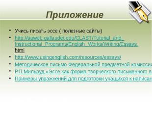 Приложение Учись писать эссе ( полезные сайты) http://aaweb.gallaudet.edu/CLAST/