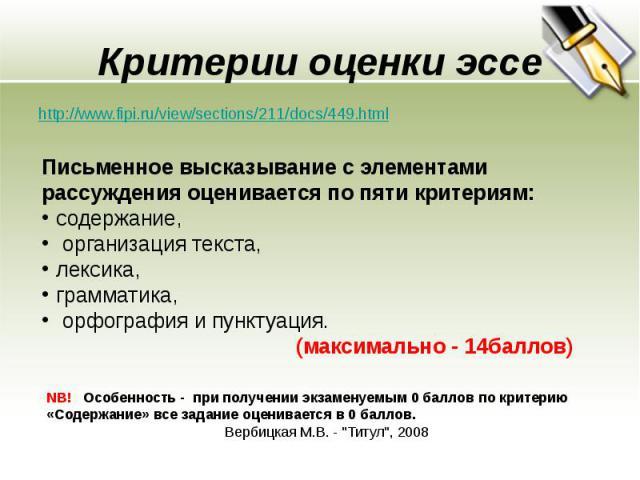 Критерии оценки эссе http://www.fipi.ru/view/sections/211/docs/449.html