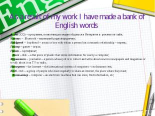 As a result of my work I have made a bank of English words Аська (ICQ) – програм