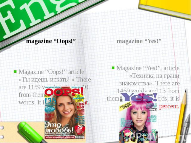 "magazine ""Oops!"""