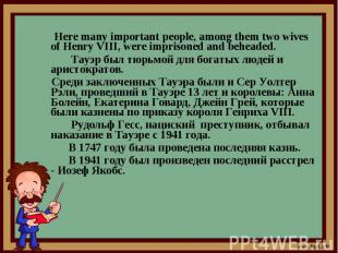 Here many important people, among them two wives of Henry VІІІ, were imprisoned