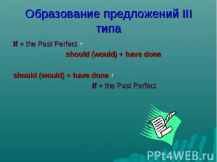 If + the Past Perfect + If + the Past Perfect + should (would) + have done shoul