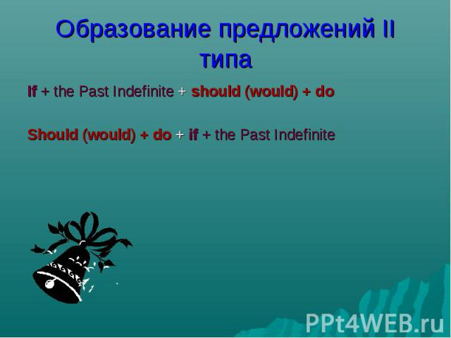 If + the Past Indefinite + should (would) + do If + the Past Indefinite + should (would) + do Should (would) + do + if + the Past Indefinite