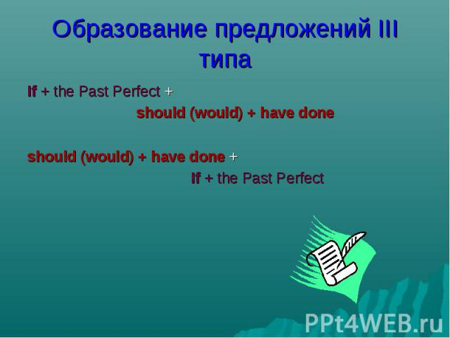 If + the Past Perfect + If + the Past Perfect + should (would) + have done should (would) + have done + If + the Past Perfect