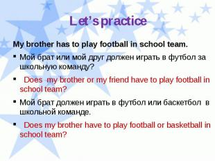 Let's practice My brother has to play football in school team. Мой брат или мой