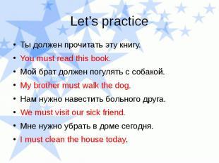Let's practice Ты должен прочитать эту книгу. You must read this book. Мой брат